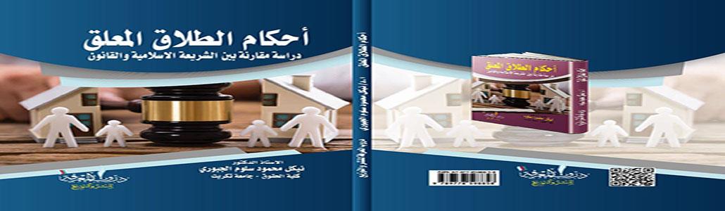 تدريسي من كلية الحقوق جامعة تكريت يؤلف كتاب علمي بعنوان (احكام الطلاق المعلق دراسة مقارنة بين الشريعة الاسلامية والقانون) في دار دروب المعرفة للنشر والتوزيع